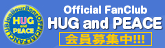 JBB OFFICIAL FANCLUB「HUG and PEACE」会員随時募集中!