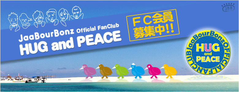 JBB OFFICIAL FANCLUB「HUG and PEACE」会員募集中!